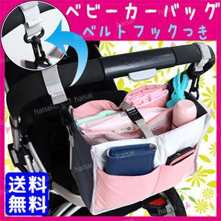 ベビーカー バッグ ポーチ ポケット 収納 ママ マザーズ バック フック 付(ベビーカー用アクセサリー)