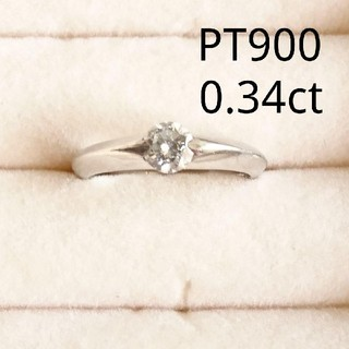 限界値下げ‼️天然ダイヤモンド 0.34ct  ダイヤモンドリング PT900(リング(指輪))