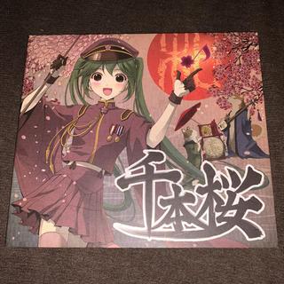 千本桜 CD(ボーカロイド)