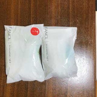 ファンケル(FANCL)の泡立てネット  洗顔ネット ファンケル(洗顔ネット/泡立て小物)