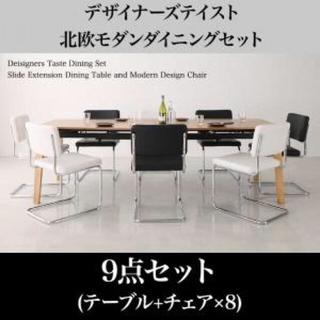 デザイナーズテイスト 北欧9点セット(ダイニングテーブル)