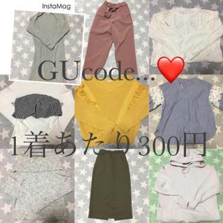 ジーユー(GU)のGU まとめ売り(セット/コーデ)