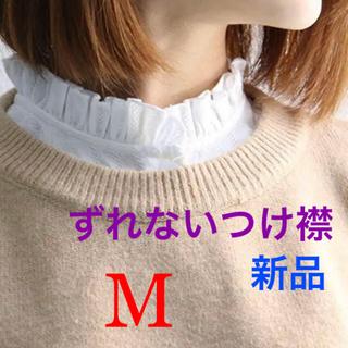 【新品】ズレないつけ襟 フリルハイネック M(つけ襟)
