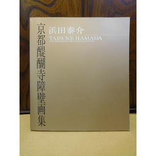 ◆浜田泰介/京都醍醐寺障壁画集◆図録 古書(アート/エンタメ)