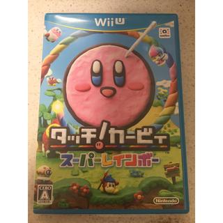 ウィーユー(Wii U)のタッチ!カービィ (家庭用ゲームソフト)