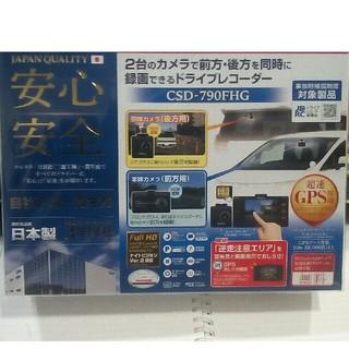 セルスター2カメラ CSD ー790FHG 新品 未開封❗(セキュリティ)