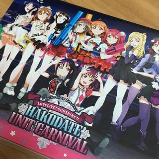 ラブライブ!サンシャイン!! 函館ユニットカーニバル Blu-ray