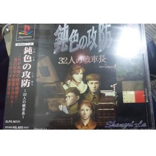 プレイステーション(PlayStation)のシャングリラ  PS 鈍色の攻防 ~32人の戦車長~  未開封❗️激レア‼️(家庭用ゲームソフト)