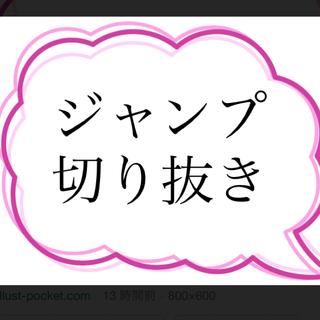 ジャンプ切り抜き☆(少年漫画)