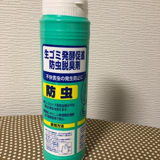 生ごみ発酵促進防虫脱臭剤(生ごみ処理機)