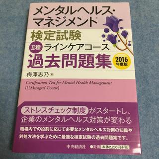 メンタルヘルスマネジメント検定試験Ⅱ種ラインケアコース過去問題集(送料込)