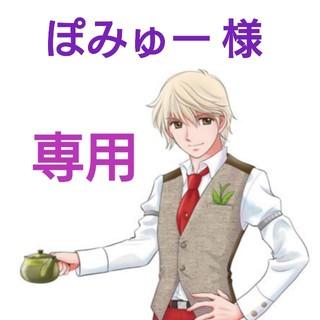 ぽみゅー様 専用(茶)