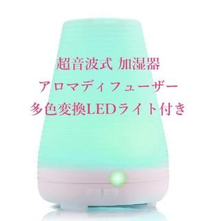 【新品未使用】超音波式 加湿器 アロマディフューザー多色変換LEDライト  (加湿器/除湿機)