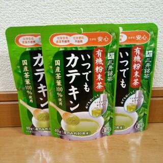 有機粉末茶 いつでもカテキン 3袋セット(茶)