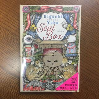 ヒグチユウコ シールボックス 初回限定版(アート/エンタメ)