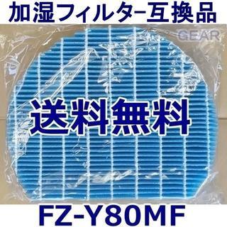 シャープ(SHARP)の◆シャープ 加湿空気清浄機用 加湿フィルター FZ-Y80MF・互換品1枚◆ (加湿器/除湿機)
