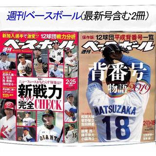 【週刊ベースボール】最新号含む2冊(趣味/スポーツ)