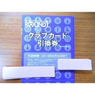 (22枚 送料無料) クラブカード引換券 ラウンドワン 株主優待(ボウリング場)