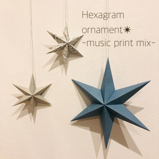 Hexagram ornament✴︎〜music print mix〜 音符(モビール)