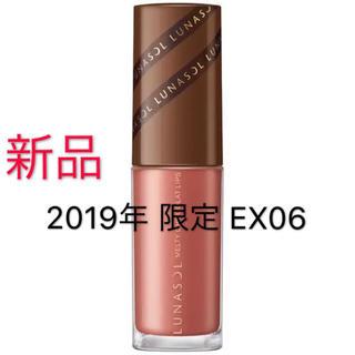LUNASOL - ルナソル メルティショコラリップス EX06 (2.18発送予定)