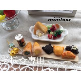 ミニチュア  パン B18 朝食プレート 食卓パン(ミニチュア)
