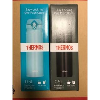 サーモス(THERMOS)のTHERMOS サーモス 真空断熱ケータイマグ0.5リットル×2本 (水筒)