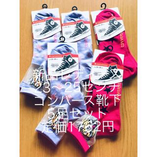 コンバース(CONVERSE)の新品 レディース コンバース靴下 23~25センチ 5足セット 定価1762円(ソックス)