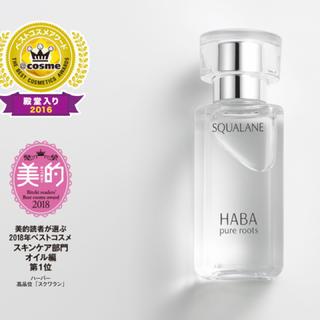 ハーバー(HABA)の【使用済み】スクワランオイル(フェイスオイル / バーム)