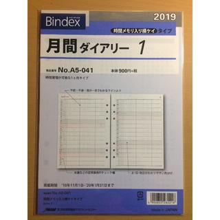 ニホンノウリツキョウカイ(日本能率協会)のBindex 2019年版 A5サイズ 月間ダイアリー1 (カレンダー/スケジュール)