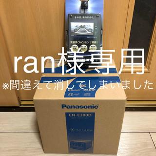 パナソニック(Panasonic)のran様専用!新品 パナソニック CN-E300D . CY-RC90KD (カーナビ/カーテレビ)