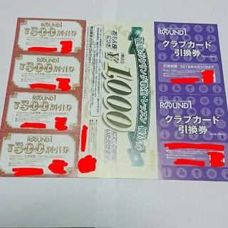 ラウンドワン 株主優待 2000円分(ボウリング場)