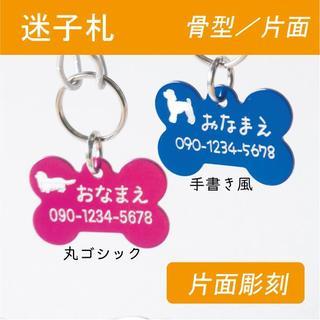 【まりあんぬさん専用】シルエットが選べる軽い迷子札 片面 骨型(ペット服/アクセサリー)