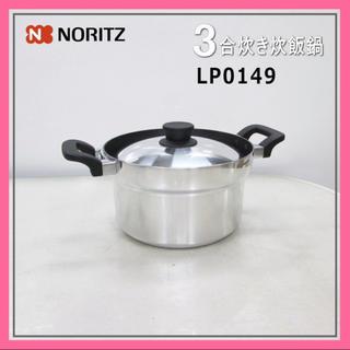 ノーリツ(NORITZ)のノーリツ 炊飯鍋 新品未使用品(鍋/フライパン)