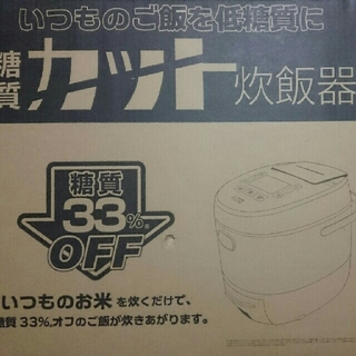 [サンコー]糖質カット炊飯器 LCARBRCK