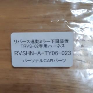 シエンタリバース連動ミラーキット(車種別パーツ)