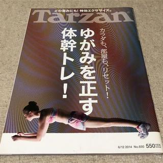 Tarzan  No.650(趣味/スポーツ)