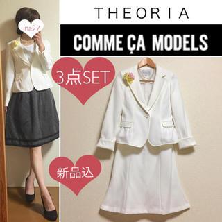 シマムラ(しまむら)の新品 込 しまむら コムサ ジャケット スカート 2枚 3点セット Mサイズ(スーツ)