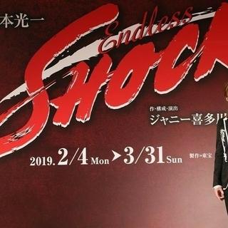 SHOCK チケット 2月24日(日) 1枚(ミュージカル)