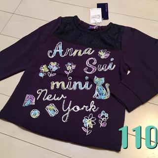 アナスイミニ(ANNA SUI mini)のANNA SUI mini アナスイ ミニ 110 トレーナー カットソー(Tシャツ/カットソー)