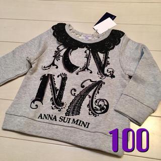 アナスイミニ(ANNA SUI mini)のANNA SUI mini アナスイ ミニ 100 トレーナー(Tシャツ/カットソー)