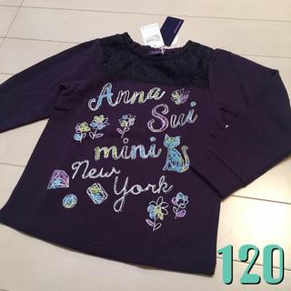 アナスイミニ(ANNA SUI mini)のANNA SUI mini アナスイ ミニ 120 トレーナー カットソー(Tシャツ/カットソー)