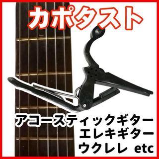 新品 カポタスト 送料無料 ギター ウクレレなどに使えますよ!(アコースティックギター)