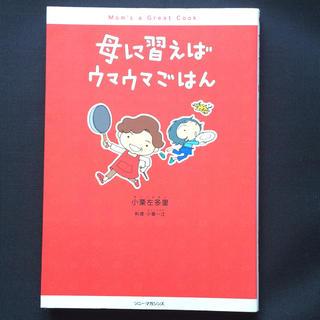 簡単レシピ 料理本 初心者向き 「ダーリンは外国人」の著者小栗左多里さんの料理本