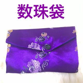 数珠袋  葬式 ボタンタイプ(その他)