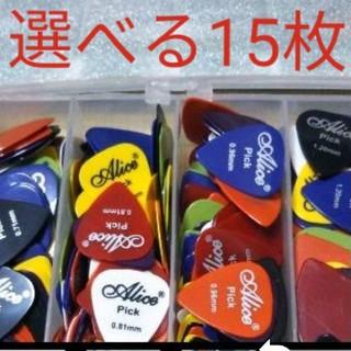 格安☆ギターピック15枚☆選べる厚さ(エレキギター)
