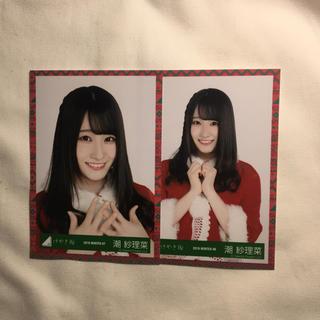 潮紗理菜 生写真2枚セット