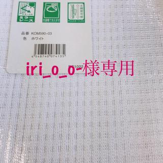 iri_o_o-様専用(レースカーテン)