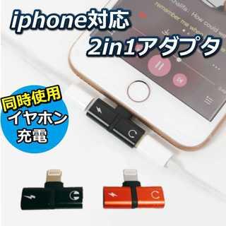 iphone 充電 イヤホン 同時使用 2股 アダプタ PUBG