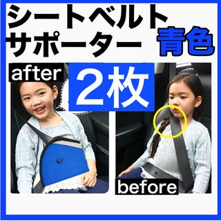 【2枚セット】子供用シートベルトサポーター  青色(自動車用チャイルドシートクッション )