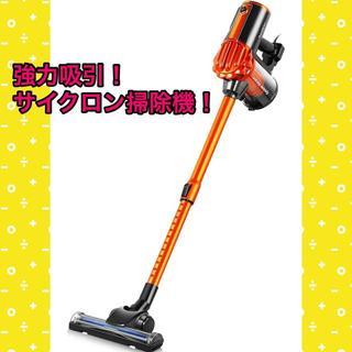 ☆超人気☆ 掃除機 サイクロン式 15KPa 強力吸引 軽量 スティック&ハンデ(掃除機)